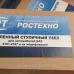 Нерегульована маточина ВАЗ 2101-07 (комплект деталей) РОСТЕХНО