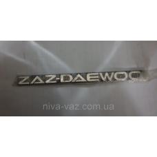 """Емблема напис """"ZAZ-DAEWOO"""" хром (OE)"""