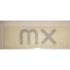 """Емблема """"MX"""" на крило Матіз (GM) GENERAL MOTORS 96568886"""