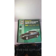 Евроручкі ВАЗ 2108,2113 Тюн-Авто