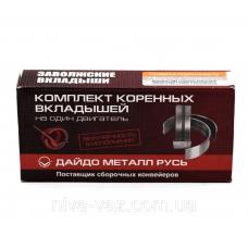 Вкладыши коленвала шатунные ВАЗ 2108-21099 Заволжье ДМР Россия заводские